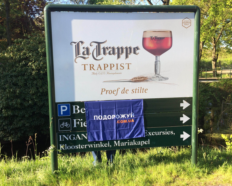 Самостійна подорож в пивоварню La Trappe