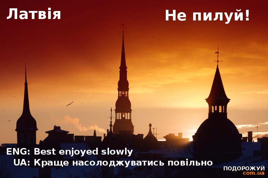 Латвія по-закарпатськи