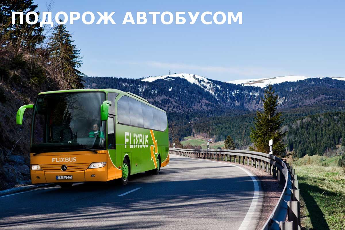 Подорож автобусом
