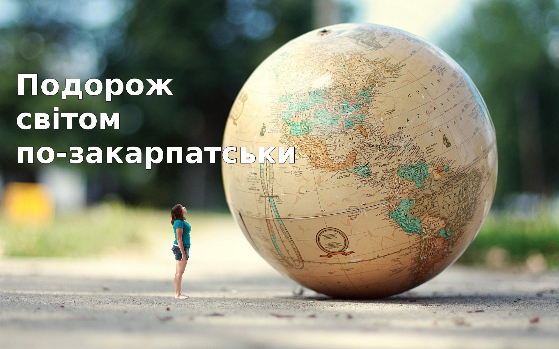 Подорож світом по-закарпатськи
