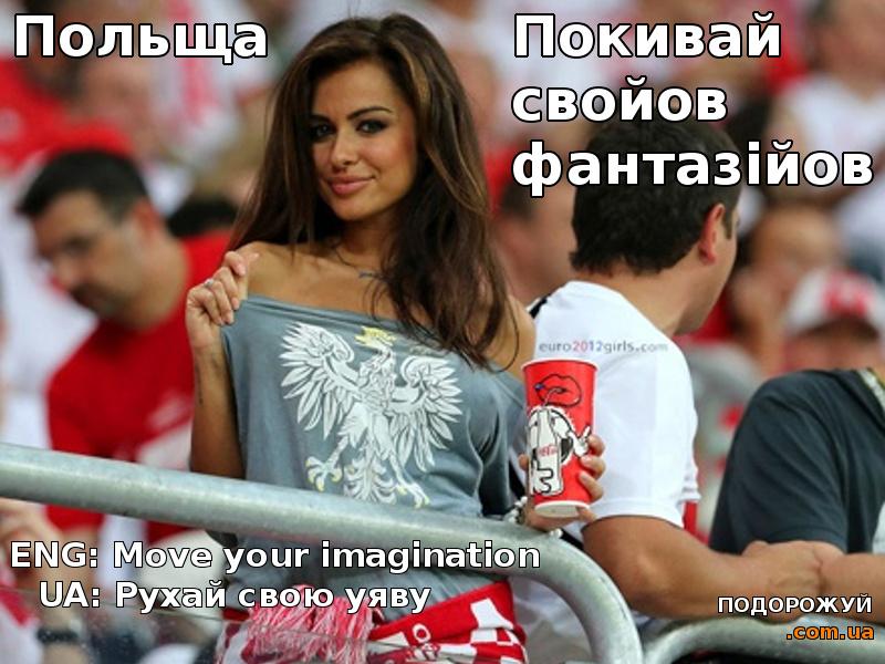 Польща по-закарпатськи