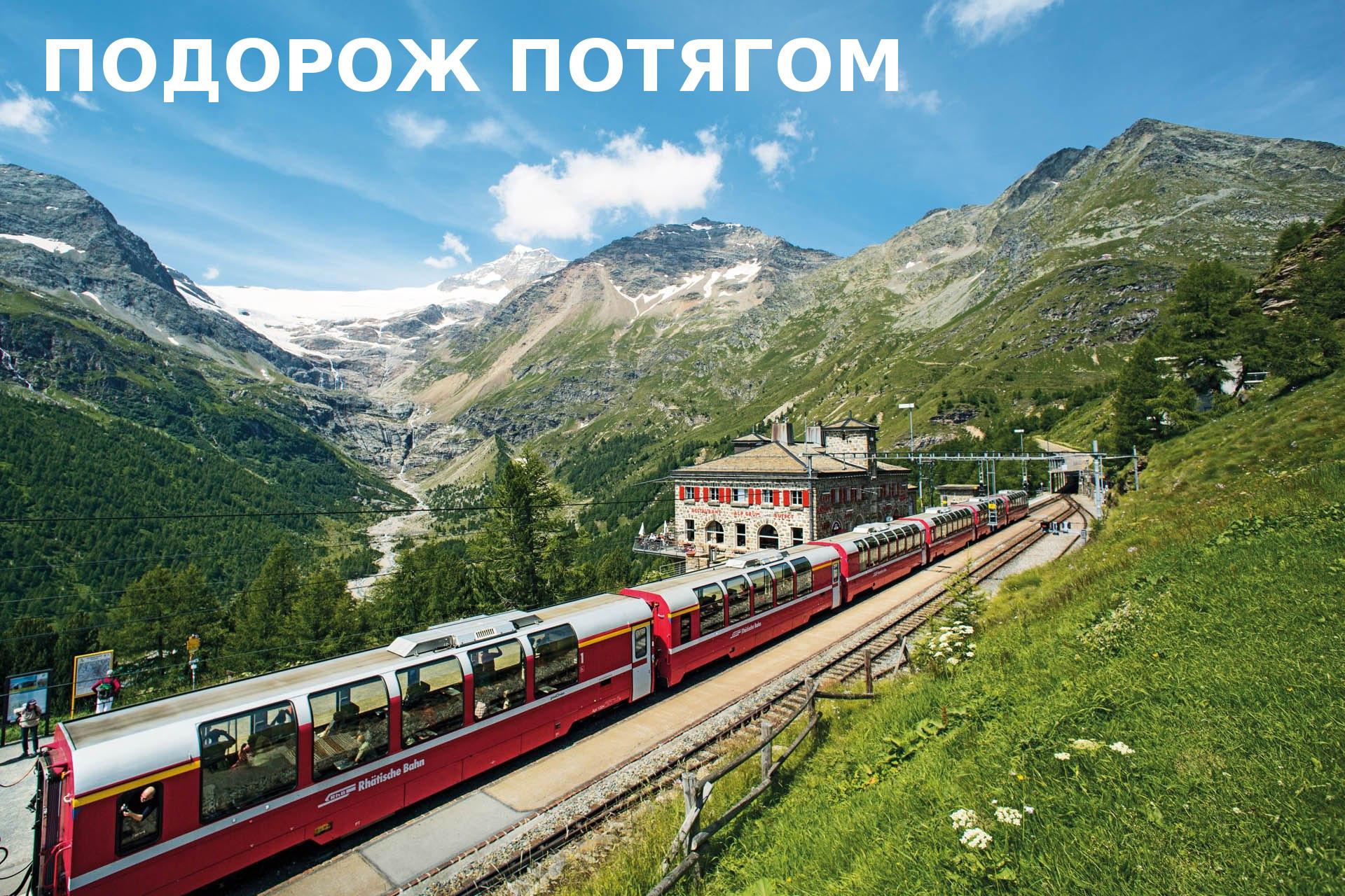 Подорож потягом
