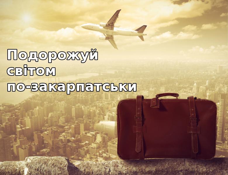 Подорожуй світом по-закарпатськи