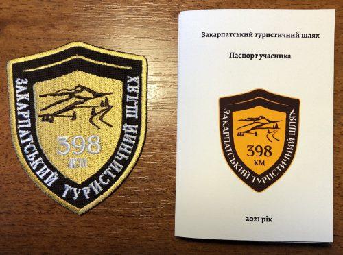 паспорт закарпатський туристичний шлях